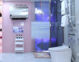 海尔水联网用9大场景发起浴室革命