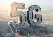广东初步形成全球最大的5G产业集聚区