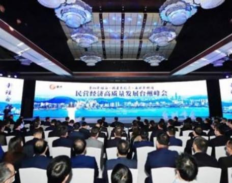 苏泊尔荣获民营制造企业500强 应邀出席民营经济高质量发展台州峰会