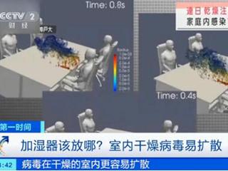 日本研究表明室干燥病毒更易扩散 新风空调成解决方案