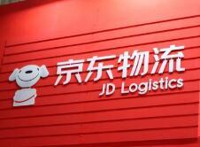 消息称京东物流将于2021年启动香港IPO 筹资至多30亿美元