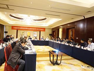 空调专委会2020年工作会议:聚焦安全使用年限和能效升级