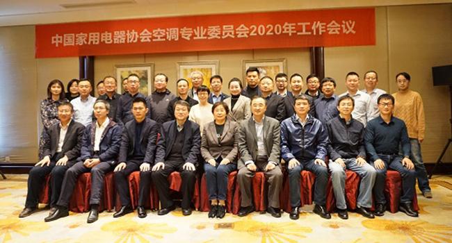 空調專委會2020年工作會議:聚焦安全使用年限和能效升級