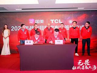 """国美""""真选""""助燃 2021年将与TCL共同 达成35亿业绩目标"""