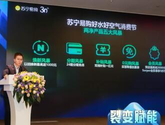 苏宁携行业启动好水好空气消费节,两净产品享五大福利