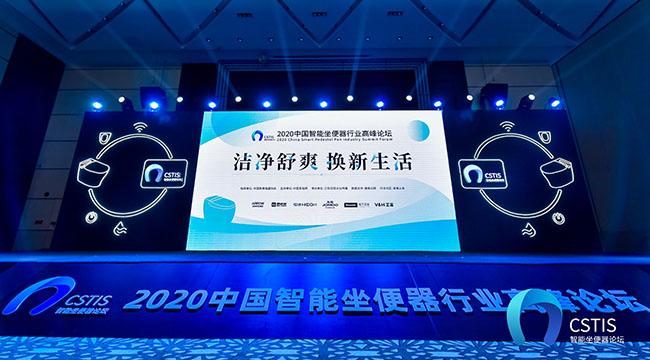 2020智能坐便器行業高峰論壇   中國家電網專題報道