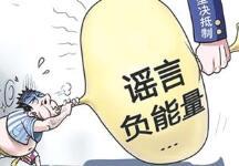 网友发文诋毁雷军案判决:被判赔偿小米81000元