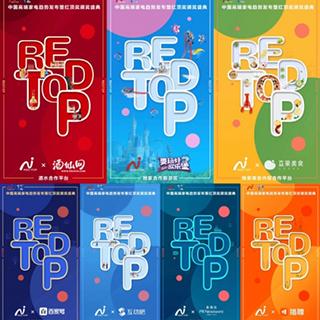 红顶群聊加入新朋友,系列活动迎接年终盛典