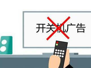 向任性的电视开机广告说不 全国首例智能电视开机广告消费民事公益诉讼尘埃落定