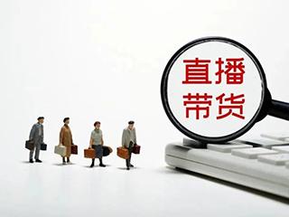 经济日报评论:带货主播莫忘质量责任