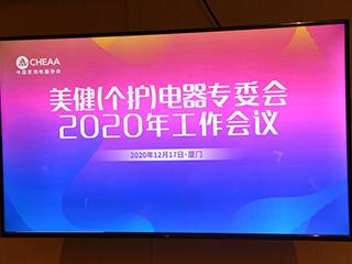 美健专委会2020年工作会议:巨大市场潜力仍待挖掘