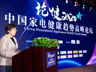 中国家电健康趋势高峰论坛在京举办苏宁易购:推出百亿健康家电补贴