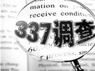 美企对集成电路及其下游产品提起337调查申请 联想集团涉案