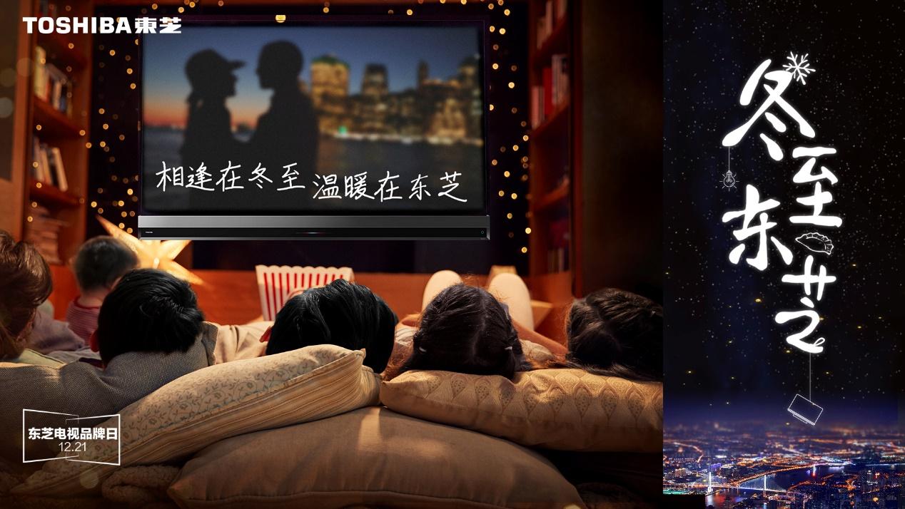 东芝×冬至 | 最漫长的夜,给最爱的人