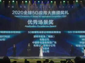 美的微波炉获得全球5G应用大赛优秀场景奖