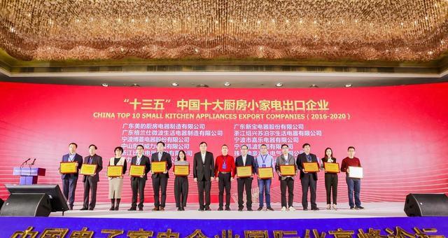 中国电子家电企业国际化高峰论坛开幕 苏泊尔再获六项出口荣誉