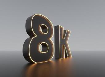 8K面板成本进一步下探 有望杀入万元以内