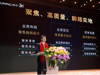 苏宁举行30周年公益庆生,张近东:感恩时代,服务社会