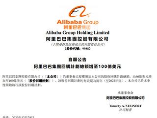 阿里巴巴:股份回购计划总额由60亿美元增加至100亿美元