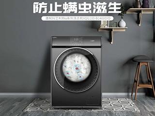 三重洁净保护,澳柯玛洗衣机为你筑起健康防线