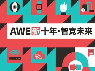 5个数字看懂AWE2021:开年第一展为什么非看不可!