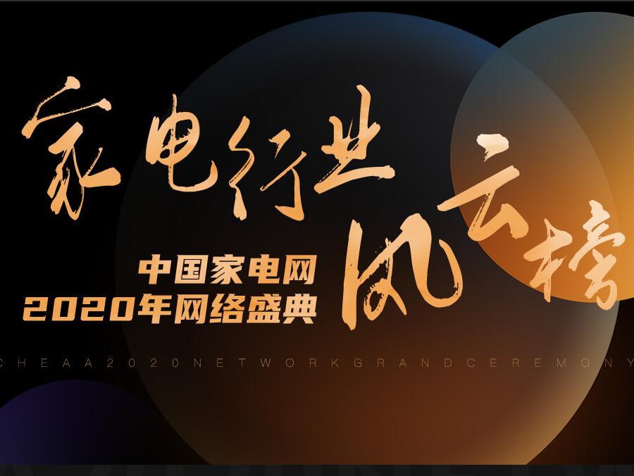 2020年家电行业风云榜——中国家电网网络盛典