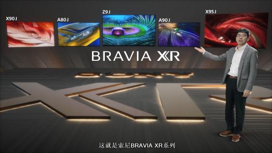索尼BRAVIA XR系列电视