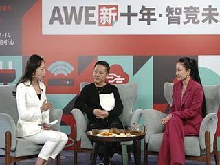 AWE云论坛:家电与时尚无间隔,华帝AWE2021将首推全系时尚厨电