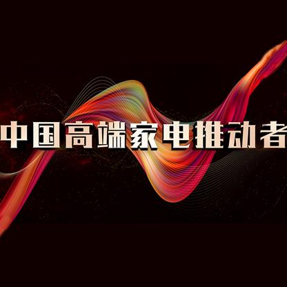 红顶奖2020致敬中国高端家电推动者