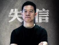 贾跃亭、甘薇3000万房产被强制拍卖还款
