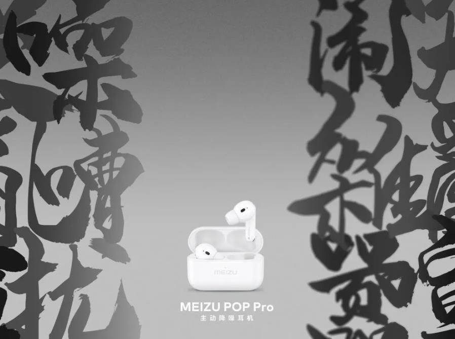售价 499 元,魅族 POP Pro 主动降噪耳机正式发布