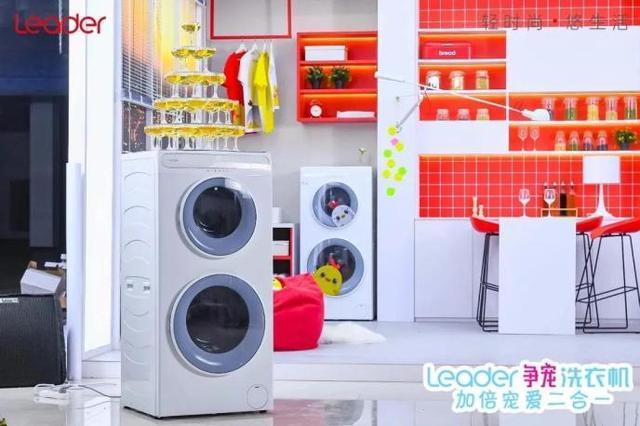 年底大扫除:Leader分区洗给洗衣加点健康省点劲儿