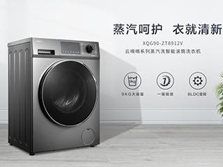 要买热门网剧同款穿搭,更要格兰仕蒸汽洗衣机护衣护形!