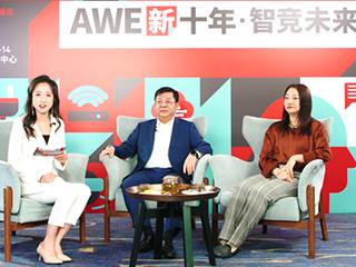 "AWE2021线上展商交流会顺利召开,""夜场直播""引关注"