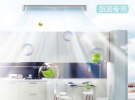 海信发布厨房专用中央空调,守卫家中的油烟重地
