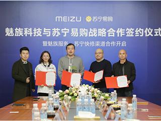 苏宁易购魅族达成战略合作,打通服务体系新增300+网点