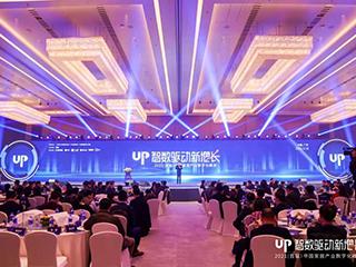 2020中国家居品牌力量榜 | SAKURA樱花实力斩获两项峰会大奖