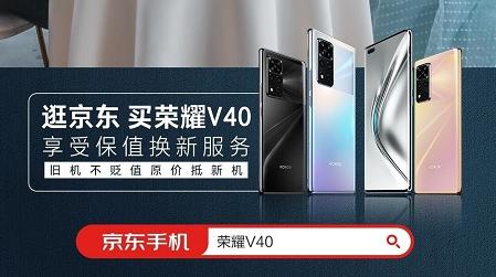 荣耀&京东小魔方推保值换新套餐 荣耀V40或成荣耀史上最保值手机
