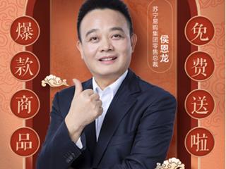 年货节直播再迎焦点战 苏宁侯恩龙披挂上阵
