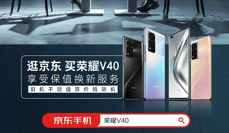 荣耀发布趣味视频为新机造势 荣耀V40保值换新成最大亮点