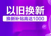 苏宁联合奥维云网发布《2020家电以旧换新白皮书》