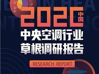 """""""有惊无险"""",2020年中央空调行业下滑5%"""