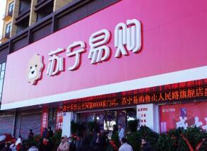 做社会化企业,苏宁全链路零售能力输出服务乡村振兴
