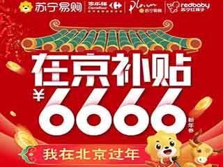 """就地过年有温度  北京苏宁66亿""""在京过年""""补贴全城发"""
