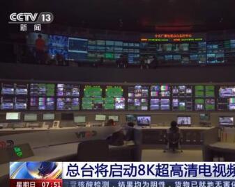 我国首个8K电视超高清频道成功实验播出