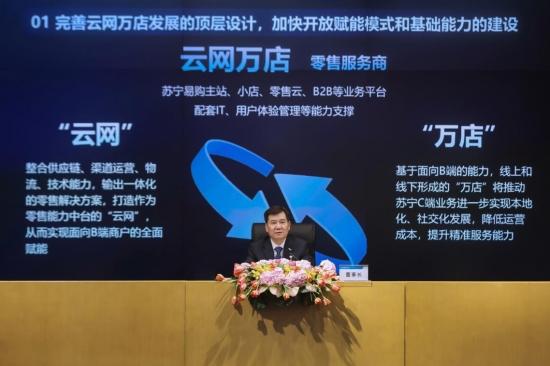 服务超2.5亿县镇用户,苏宁零售云复刻电商版