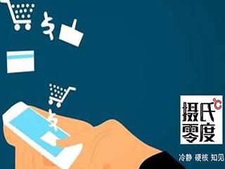 """【摄氏零度】流量的""""红与黑""""(2021家电行业""""养生指南""""系列报道二)"""