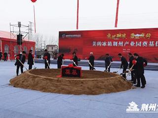 全球最大冰箱生产基地将在荆州建成!