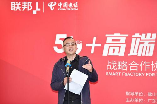 """联邦家私与中国电信签署战略协议 携手打造""""5G智慧工厂"""""""