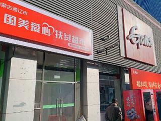 """北京国美年货节   普惠推广""""扶贫产品"""""""